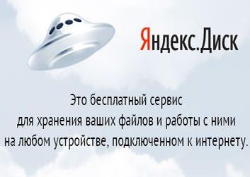 yandex disk cloud